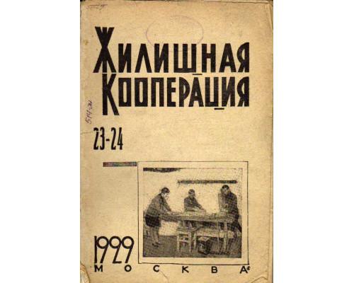 Жилищная кооперация. Журнал за 1929 г.. № 23-24