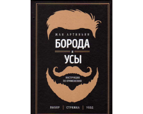 Борода и усы. Инструкция по применению