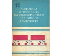 Динамика и прочность высокоскоростного наземного транспорта