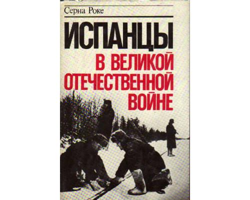 Испанцы в Великой Отечественной войне