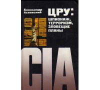 ЦРУ: шпионаж, терроризм, зловещие планы