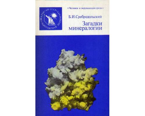 Загадки минералогии