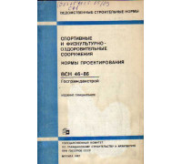 Спортивные и физкультурно-оздоровительные сооружения. Нормы проектирования. ВСН 46-86
