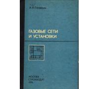 Газовые сети и установки (устройство и проектирование).