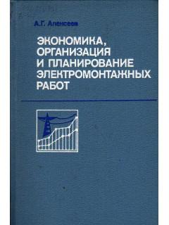 Экономика, организация и планирование электромонтажных работ