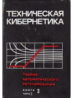 Техническая кибернетика. Теория автоматического регулирования.