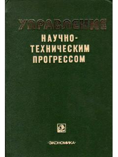 Книга Управление научно-техническим прогрессом. по цене 270.00 р.