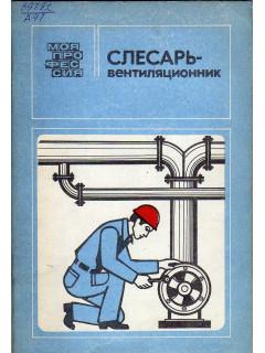 Книга Слесарь-вентиляционник. по цене 110.00 р.