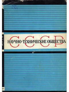 Научно-технические общества СССР.