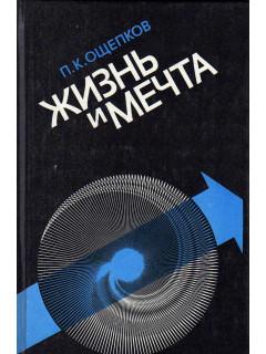 Книга Жизнь и мечта. по цене 130.00 р.