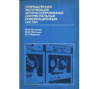 Промышленная эксплуатация автоматизированных документальных информационных систем