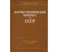 Научно-технический прогресс в СССР.