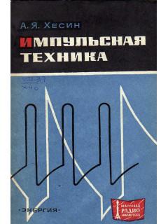 Книга Импульсная техника. по цене 170.00 р.