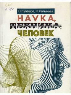 Книга Наука, техника, человек: Популярный справочник. по цене 110.00 р.