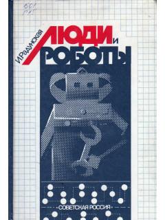 Люди и роботы.