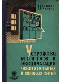Книга Устройство, монтаж и эксплуатация осветительных и силовых сетей. по цене 140.00 р.