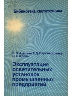 Книга Эксплуатация осветительных установок промышленных предприятий. по цене 160.00 р.