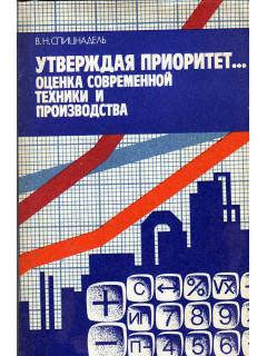 Книга Утверждая приоритет... Оценка современной техники и производства по цене 320.00 р.