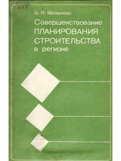Книга Совершенствование планирования строительства в регионе по цене 320.00 р.