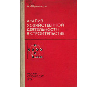 Анализ хозяйственной деятельности в строительстве.