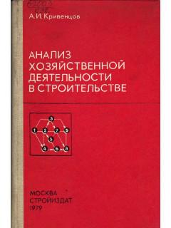 Книга Анализ хозяйственной деятельности в строительстве. по цене 140.00 р.