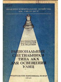 Книга Рациональны светильники типа АКХ для освещения улиц по цене 430.00 р.
