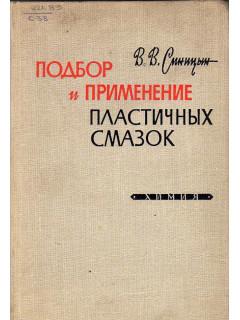 Книга Подбор и применение пластичных смазок. по цене 370.00 р.