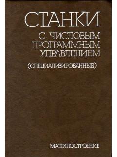 Книга Станки с числовым программным управлением (специализированные). по цене 210.00 р.