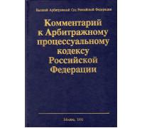 Комментарий к Арбитражному процессуальному кодексу Российской Федерации.