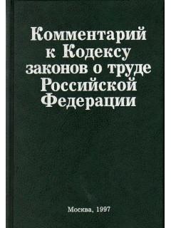 Комментарий к Кодексу законов о труде Российской Федерации.
