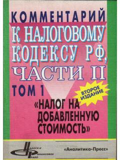 Комментарий к Налоговому кодексу Российской Федерации, части второй. «Налог на добавленную стоимость»