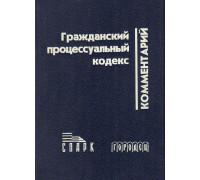 Комментарий к Гражданскому процессуальному кодексу РСФСР.