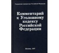 Комментарий у Уголовному кодексу Российской Федерации.