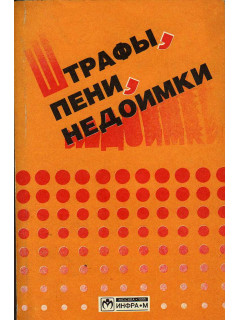 Книга Штрафы, пени, недоимки. по цене 90.00 р.