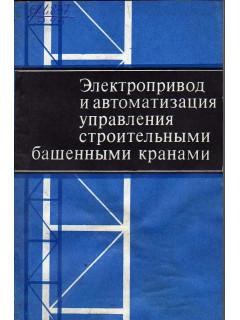 Книга Электропривод и автоматизация управления строительными башенными кранами по цене 320.00 р.