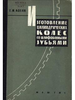 Книга Изготовление цилиндрических колес со шлифованными зубьями. по цене 370.00 р.