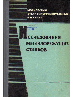 Книга Исследования металлорежущих станков. по цене 250.00 р.