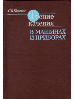 Книга Трение качения в машинах и приборах. по цене 270.00 р.