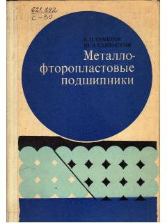 Книга Металлофторопластовые подшипники. по цене 270.00 р.