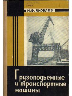 Книга Строительные машины и оборудование. по цене 110.00 р.