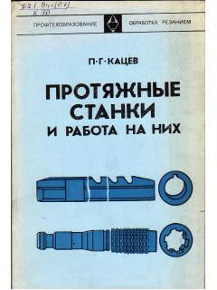 Книга Протяжные станки и работа на них. по цене 170.00 р.