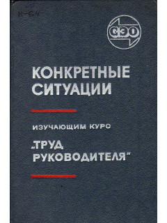 Книга Конкретные ситуации. Изучающим курс *Труд руководителя* по цене 150.00 р.