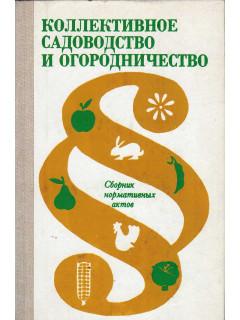Коллективное садоводство и огородничество.
