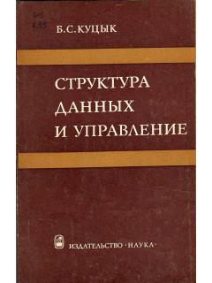 Книга Структура данных и управление по цене 280.00 р.