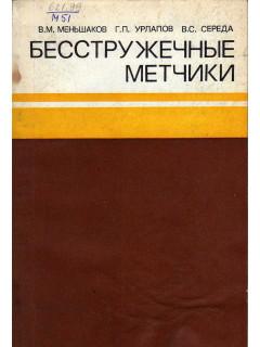 Книга Бесстружечные метчики. по цене 110.00 р.