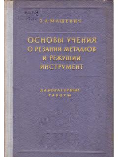 Книга Лабораторные работы по курсу `основы учения о резании металлов и режущий инструмент`. по цене 170.00 р.