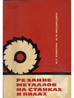 Книга Резание металлов на станках и пилах по цене 280.00 р.