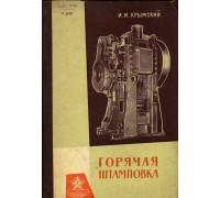Горячая штамповка (технология и оборудование).
