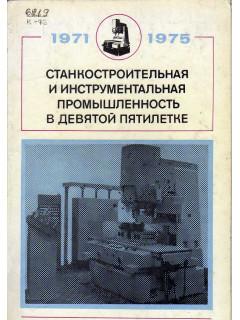 Книга Станкостроительная и инструментальная промышленность в девятой пятилетке. по цене 110.00 р.