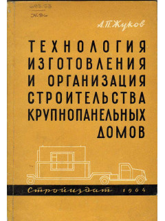 Технология изготовления и организация строительства крупнопанельных домов